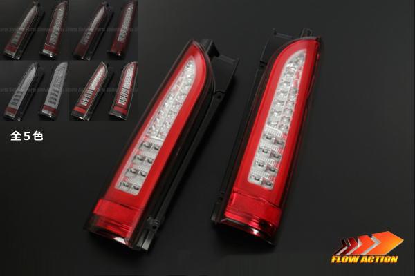 期間限定価格!【Revier(レヴィーア)】「流星Ver」「全5色」200系ハイエース/レジアスエース(1~5型) 3Dライトバー LEDテールランプ //1型/2型/3型/4型/流星バージョン/ハイエースワゴン/ハイエースバン/カスタムパーツ/ドレスアップパーツ