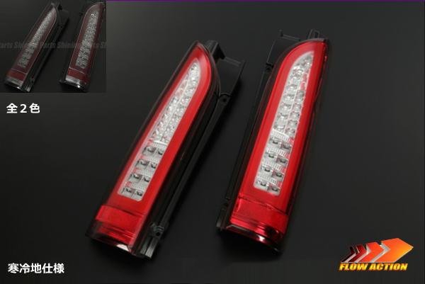 【Revier(レヴィーア)】「流星Ver」「寒冷地仕様」「全2色」200系ハイエース/レジアスエース(1~5型) 3Dライトバー LEDテールランプ //1型/2型/3型/4型/流星バージョン/ハイエースワゴン/ハイエースバン/カスタムパーツ/ドレスアップパーツ