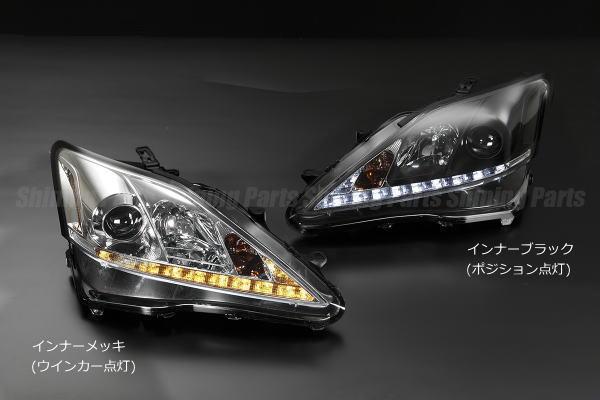 【Revier(レヴィーア)】「流星Ver」「全2色」レクサスIS250/IS350(GSE20/21/25)前期・中期 後期ルックL型LEDポジション内蔵 プロジェクターヘッドライト ハロゲン車用 //LEXUS/ISC/ヘッドランプ/フロント/コンバーチブル
