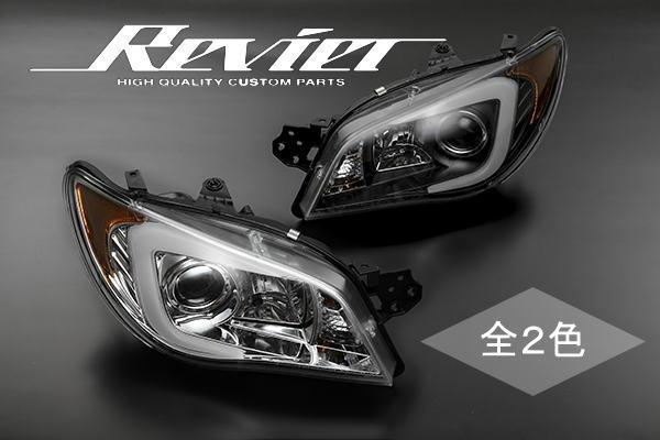 「限定価格」「Revier(レヴィーア)」「全2色」GD/GG インプレッサ 後期用 現行ルックプロジェクターヘッドライト 左右セット LEDホワイトライトバーポジション内蔵 //スモール/SUBARU/スバル/ランプ/IMPREZA/ハロゲン/HID/キセノン