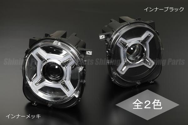 「全2色」BU系 ジープレネゲード(2015~) 3Dファイバープロジェクターヘッドライト デイライト点灯可能 左右セット //Jeep/Renegade/RHD/カスタムパーツ/custom/メッキ/ブラック/LED/ランプ