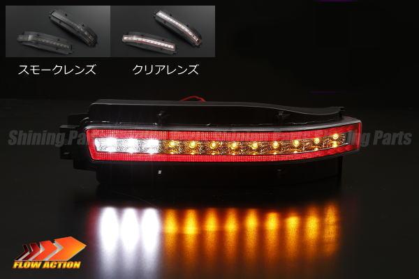 【Revier(レヴィーア)】Z33型フェアレディZ LEDリアバンパーライト Ver.2 左右セット 4機能搭載 //350Z/フェアレディーZ/クーペ/ロードスター/LEDテールランプ/LEDテールライト