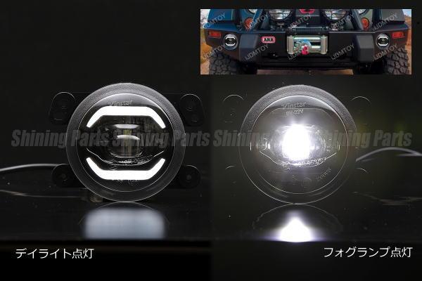 JK系ラングラー(2007~2017年モデル) ハイパワーLEDプロジェクターフォグランプ デイライト付 左右セット //ジープ/JEEP/LEDデイライト/LEDデイランプ/JKラングラー