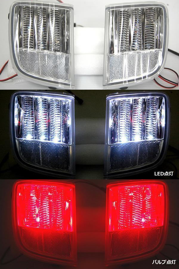 「クリアレンズ×ホワイトLED」200系ランドクルーザー前期 LEDリアバンパーライト 左右セット //LEDリフレクター/ランクル200/200系ランクル/ランドクルーザー200/LAND CRUISER/UZJ200W/リフレックス/反射板