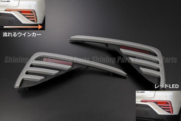 C-HR(NGX10/ZYX10/NGX50)前期 LEDリアバンパーライト 流れるウインカー+レッドLED付き 左右セット ベゼル交換式 //CH-R/CHR/シーケンシャルウインカー/LEDリフレクター/反射板
