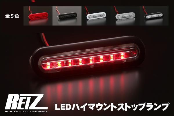 LEDハイマウントストップランプが新登場 REIZ ライツ Ver.1 使い勝手の良い エブリイワゴン DA17W 送料無料 エブリイバン DA17V LEDハイマウントストップランプ エブリ ィ エヴリ ライト ブレーキ every - イ