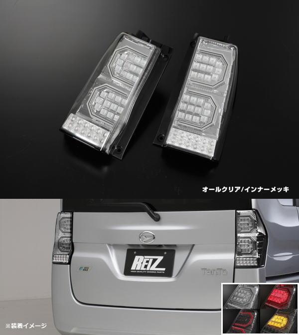 アウトレット品 LA600系タント/シフォン オールLEDテールランプ(ベースグレード用) 左右セット //LA600S/LA610S/LA600F/LA610F/LA600タント/LA600系タント/LEDテールライト