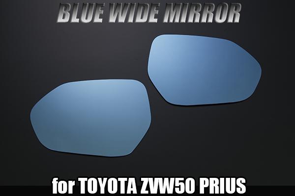 【Revier(レヴィーア)】【ヒーター付き車用】50系 プリウス/プリウスPHV ※BSM非装着車 交換式ワイドブルーミラーレンズ //左右セット/TOYOTA/トヨタ/汎用/サイド/ドア/鏡/レンズ/Prius/ZVW50/ZVW51/ZVW55/ZVW52