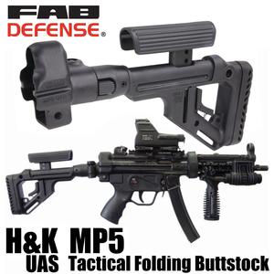 FABディフェンス 実物 UAS-MP5 バットストックキット H&K MP5用 FABDEFENSE ファブディフェンス 銃床 MP-5対応 折りたたみ式