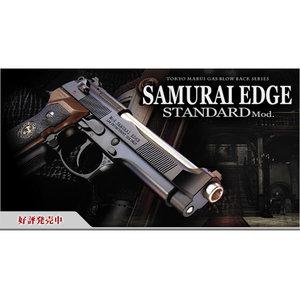東京マルイ ガスガン バイオハザード サムライEDGE スタンダード エッジ BIOHAZARD TOKYO MARUI ハンドガン 抹消 ピストル ガス銃 18才以上用 18歳以上用 ガスブローバック