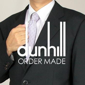 【春夏】【送料無料】【AB体】【ブラック/ストライプ柄】英国を代表する老舗ブランド・ダンヒル(dunhill)の高級生地仕立てプレミアムビジネススーツ