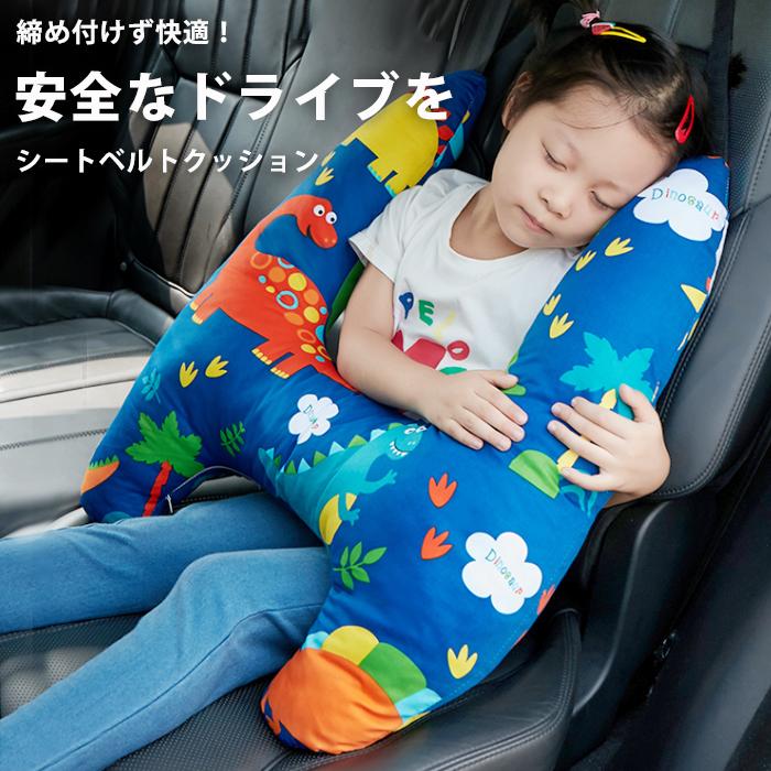 寝れる シートベルトクッション シートベルトによる締め付けから子供を守ってくれます ベルトを通すだけの簡単シートベルトカバー かわいいアニマルクッション シートベルト クッション シートベルト枕 子供 枕 ジュニアシート ネックピロー 抱き枕 かわいい ≪即納 チャイルドシートカバー 車 キッズ 首 グッズ 割り引き アニマル 支える シートベルトカバー まくら 公式ストア P 寝る 車car-036 9月上旬予約≫