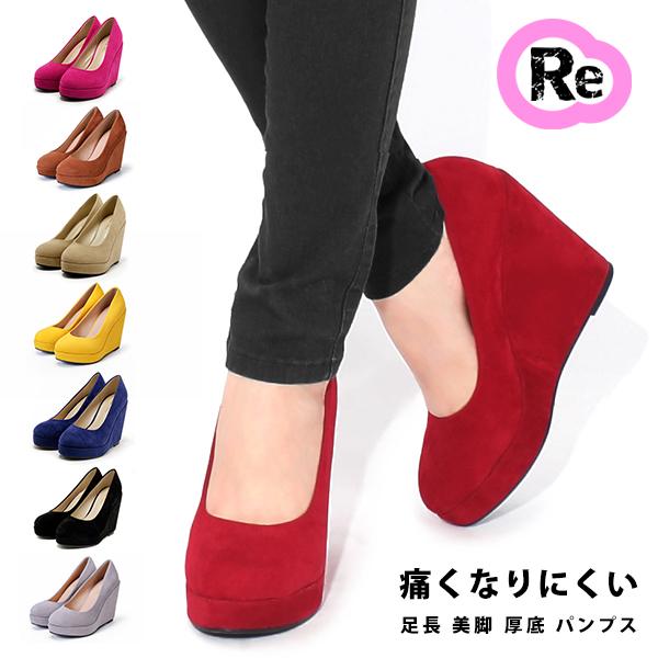 日本限定 歩きやすい安定感のあるウェッジソール ハイヒールと前厚ストームで楽ちん脚長美脚 程よいクッション性があって痛くない 品の良いスエード素材でフォーマル使いも ヒール 厚底 パンプス ウェッジソール ウェッジ ハイヒール 赤 歩きやすい ヒール10cm Pumps レディース靴 レッド 靴 旅行 ch6 イエロー 疲れない P 10センチ 厚底シューズ ピンク 25cm コスプレ ◆在庫限り◆
