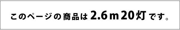 コットンボールライト led コットンライト 2.6m / 20球 インテリアライト 2019新生活 春の新生活 赤 レッド 緑 グリーン インテリア雑貨 輸入雑貨 ベッドライト 卓上ライト インテリア 室内灯  elc505【P】