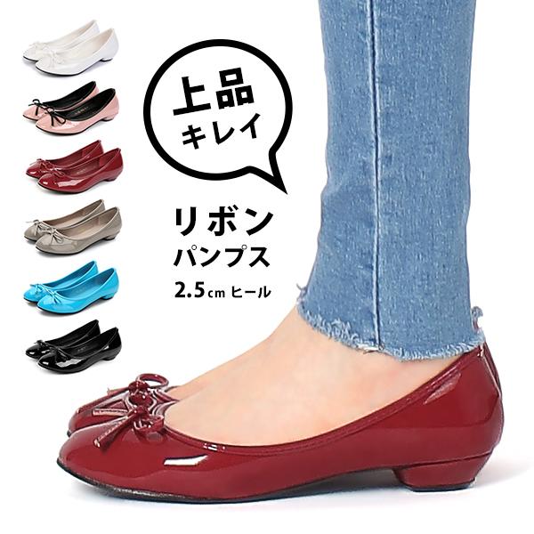 卒業式 入学式 ママパンプス エナメル&リボンの可愛いフラットシューズ。丸いつま先のローヒールパンプス 歩きやすい レディース 黒 履きやすい かわいい。 パンプス スーツの靴 フォーマル フラットパンプス レディースフラットシューズ白 ローヒール 楽チンシューズ 就活 ヒール 水色 赤 エナメル 靴 女の子 黒 太ヒール ぺたんこ ヒール3cm ラウンドトゥ 春 秋 入学 ff102 【P】[▼]