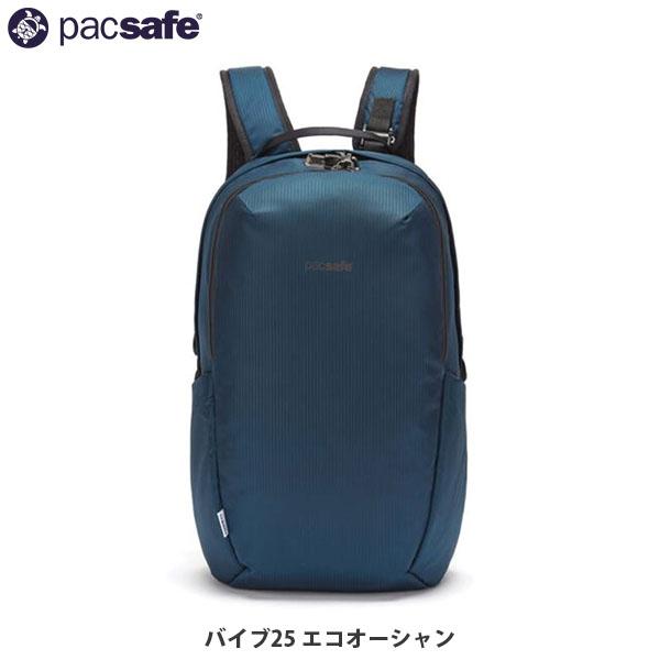 送料無料 パックセーフ PacSafe リュック バックパック バイブ25 エコオーシャン 12970187 PAC12970187641000 国内正規品