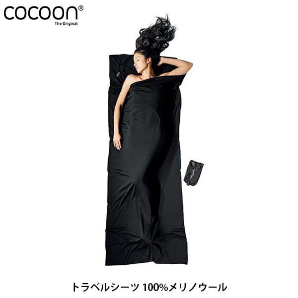送料無料 コクーン Cocoon トラベルシーツ 100%メリノウール アウトドア ギア アウトドア用寝具 12550038001000 COC12550038 国内正規品