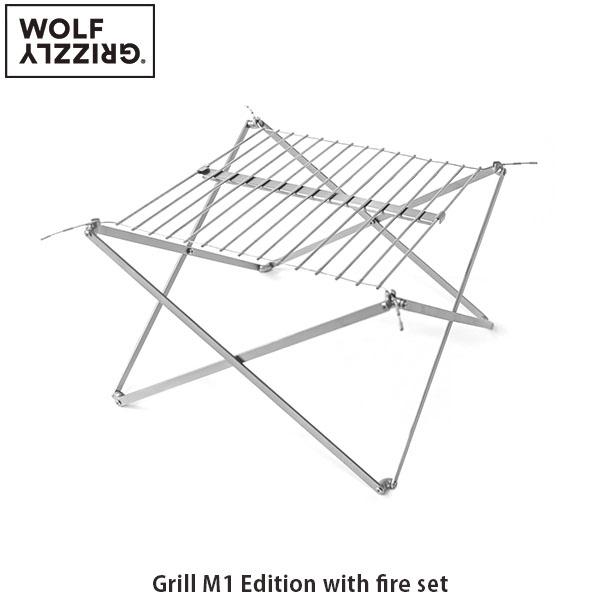 送料無料 ウルフアンドグリズリー Wolf&Grizzly グリル M1 エディション with ファイヤーセット 焚火用グリル 焚き火 キャンプ アウトドア WAG20330001000000 国内正規品