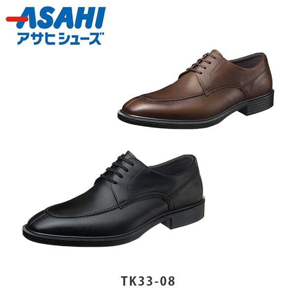 送料無料 アサヒシューズ メンズ ビジネスシューズ TK33-08 TK3308 通勤快足 紳士靴 通勤 ゴアテックス 防水 透湿 耐滑 会社 オフィス 革靴 レザー ASAHI ASATK3308