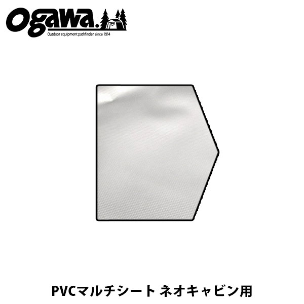 送料無料 ogawa 小川キャンパル PVCマルチシート ネオキャビン用 テントアクセサリー シート マット 防水 アウトドアギア アウトドア キャンプ 1432 OGA1432
