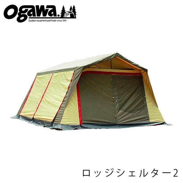 送料無料 ogawa 小川キャンパル ロッジシェルターII シェルター 3378 ブラウン×サンド×レッド OGA3378