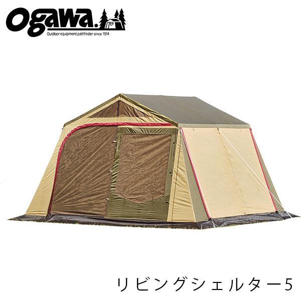 送料無料 ogawa 小川キャンパル リビングシェルター5 ロッジ型シェルター テント キャンプ レジャー 運動会 日よけ サンシェード アウトドア 野外 フェス 海 山 3379 OGA3379