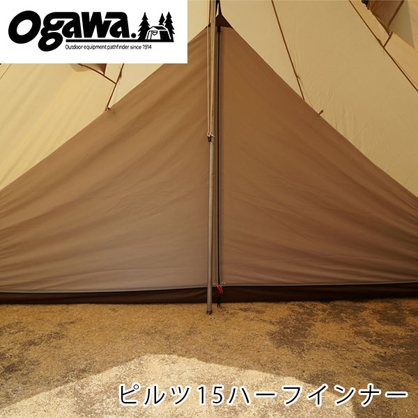 ogawa 小川キャンパル ピルツ15ハーフインナー インナーテント 4人用 アウトドア キャンプ アクセサリー 3507 OGA3507