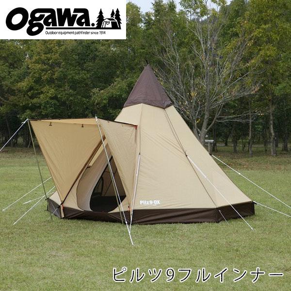 送料無料 ogawa 小川キャンパル ピルツ9フルインナー インナーテント 3-4人用 アウトドア キャンプ 3534 OGA3534