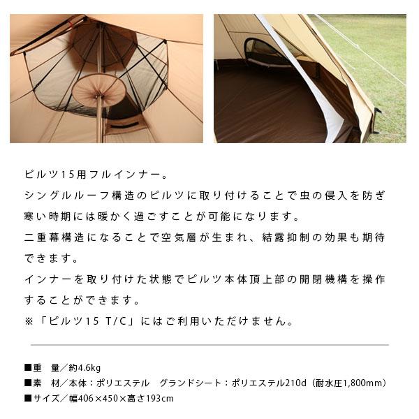 ogawa 小川キャンパル ピルツ15フルインナー インナーテント 6-7人用 アウトドア キャンプ アクセサリー 3535 OGA3535