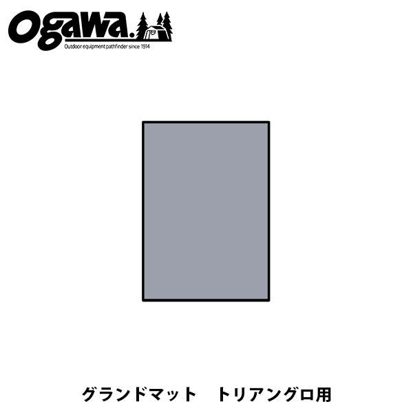 送料無料 ogawa 小川キャンパル グランドマット トリアングロ用 テントアクセサリー アウトドア キャンプ OGA3893