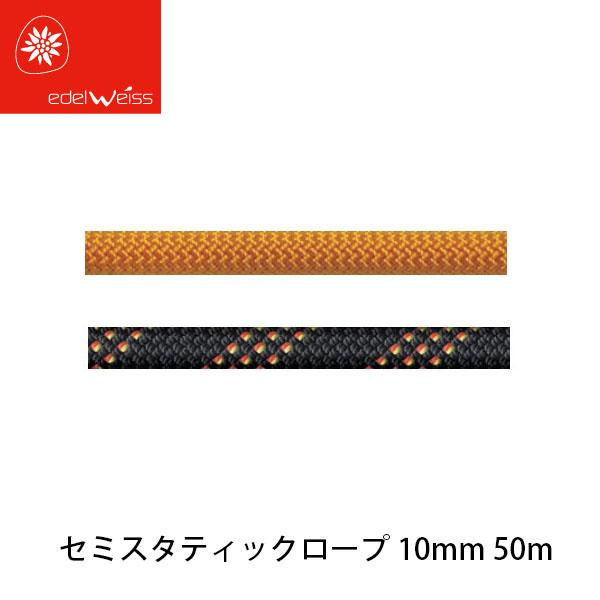 送料無料 EDELWEISS エーデルワイス セミスタティックロープ セミスタティックロープ 10mm 50m EW005550