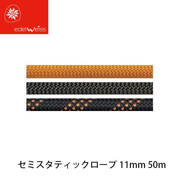 送料無料 EDELWEISS エーデルワイス セミスタティックロープ セミスタティックロープ 11mm 50m EW005650