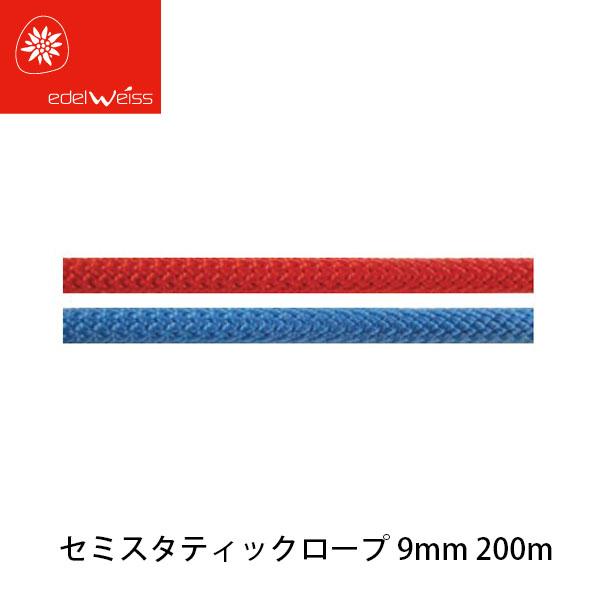 送料無料 EDELWEISS エーデルワイス セミスタティックロープ カラー 200m EW0057200
