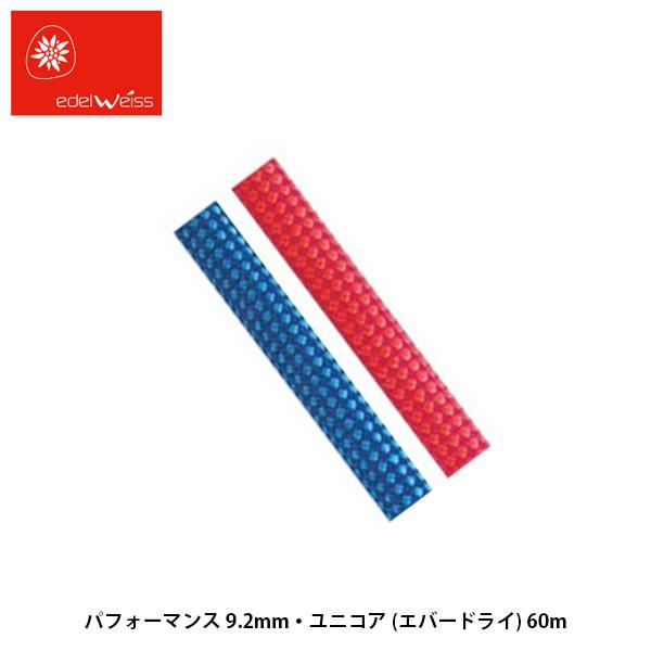 送料無料 EDELWEISS エーデルワイス ダイナミックロープ パフォーマンス 9.2mm・ユニコア (エバードライ) 60m EW005960