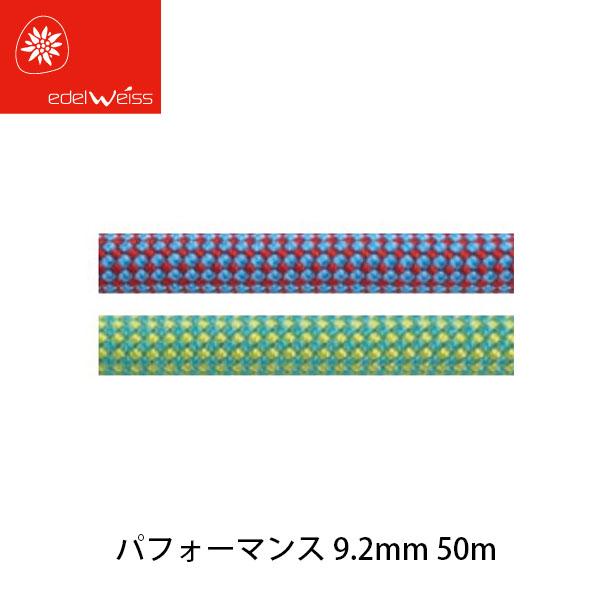 送料無料 EDELWEISS エーデルワイス ダイナミックロープ パフォーマンス 9.2mm・ユニコア (スーパーエバードライ) 50m EW006050