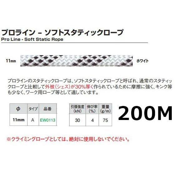 EDELWEISS エーデルワイス ソフトスタティックロープ プロライン11mm 200m EW0113200