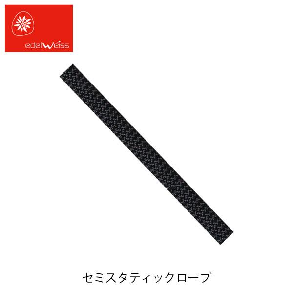 送料無料 EDELWEISS エーデルワイス セミスタティックロープ セミスタティックロープ ブラック 9mm 100m EW0130100