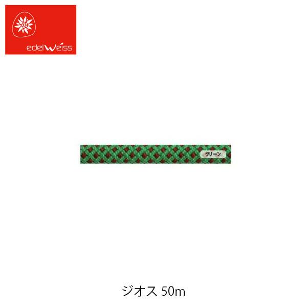 EDELWEISS エーデルワイス ダイナミックロープ ジオス10.5mm 50m EW016650