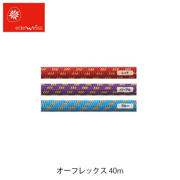 送料無料 EDELWEISS エーデルワイス ダイナミックロープ オーフレックス 10.2mm 40m EW017140