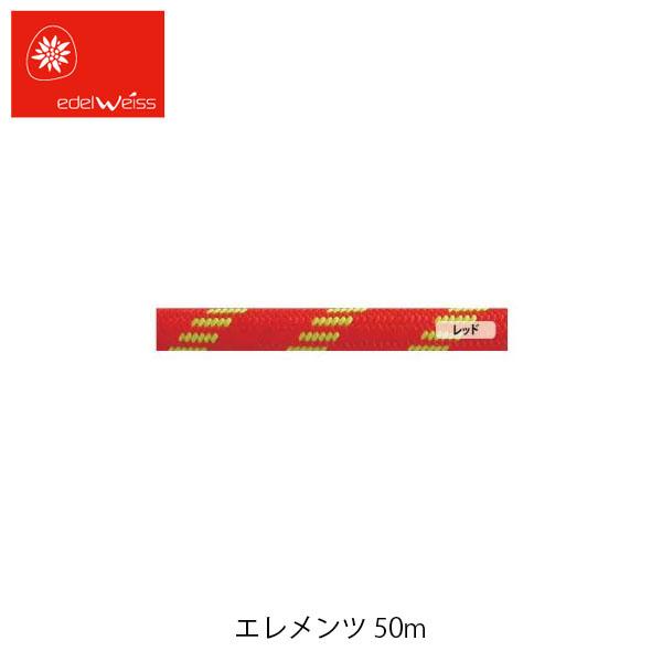 送料無料 EDELWEISS エーデルワイス ダイナミックロープ エレメンツ 10.2mm・ユニコア (スーパーエバードライ) 50m EW017450
