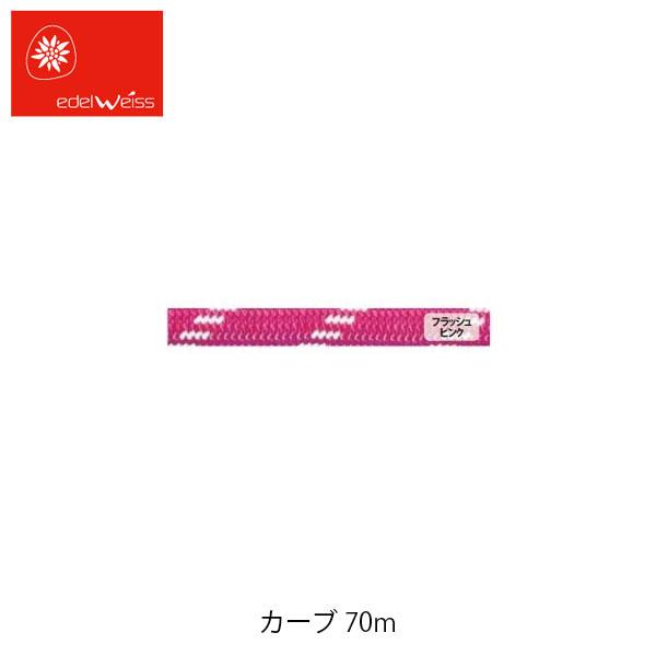 送料無料 EDELWEISS エーデルワイス シングルロープ カーブ 9.8mm・ユニコア (スーパーエバードライ) 70m EW019570
