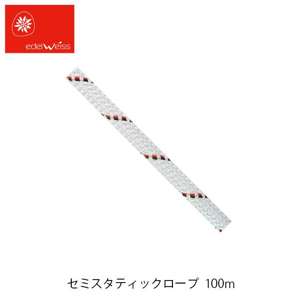 送料無料 EDELWEISS エーデルワイス セミスタティックロープ セミスタティックロープ 9mm 100m EW0207100
