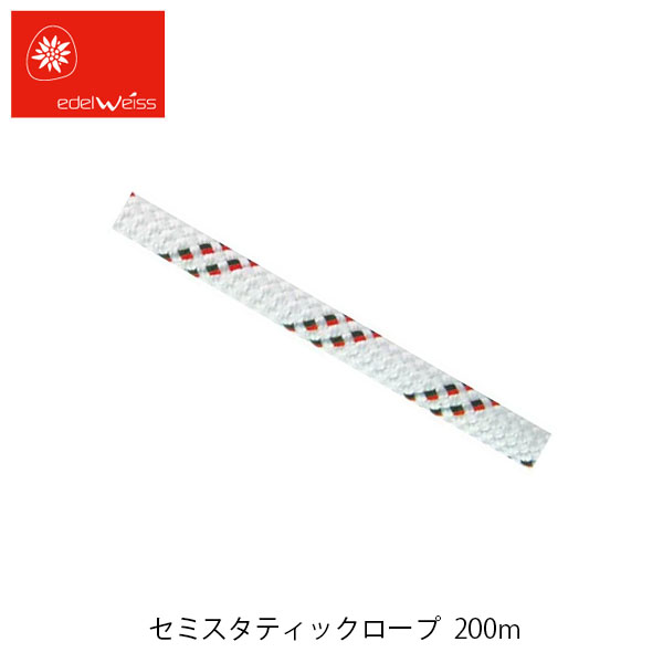 送料無料 EDELWEISS エーデルワイス セミスタティックロープ セミスタティックロープ 10mm 200m EW0209200