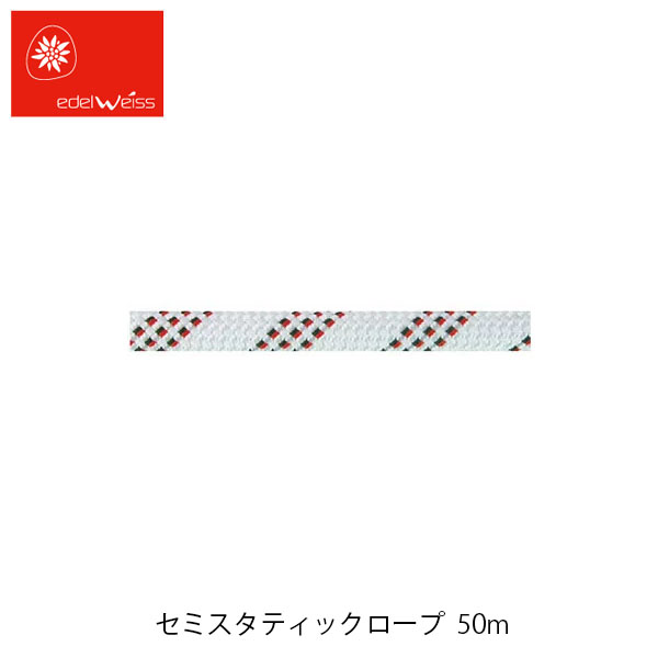 送料無料 EDELWEISS エーデルワイス セミスタティックロープ セミスタティックロープ 11mm 50m EW021150