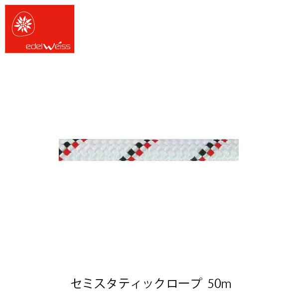 送料無料 EDELWEISS エーデルワイス セミスタティックロープ 13mm 50m EW022050