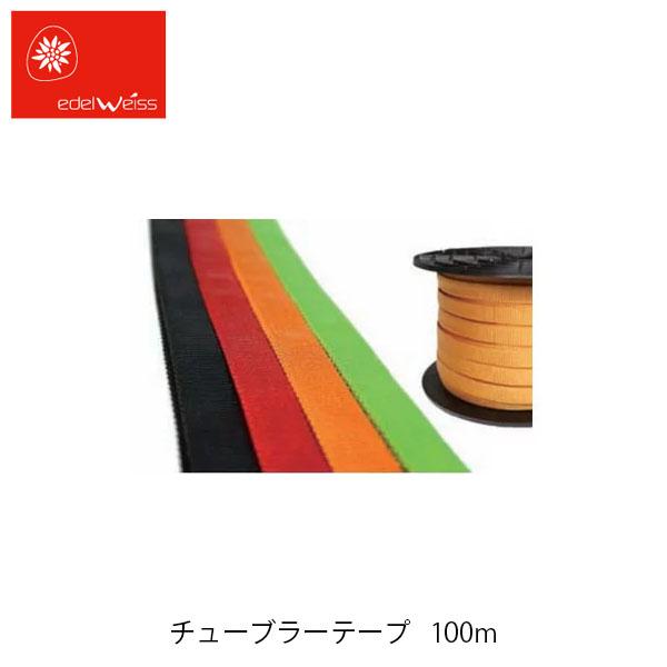 送料無料 EDELWEISS エーデルワイス ナイロンチューブラーテープ 16mm 100m巻 強度13.5kN EW0240