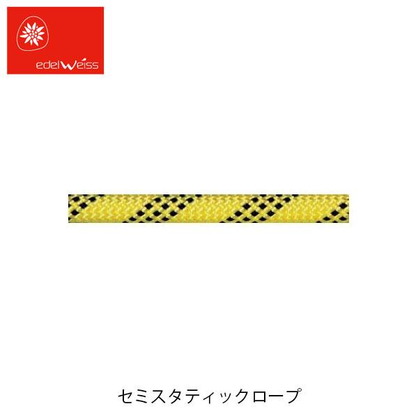 送料無料 EDELWEISS エーデルワイス セミスタティックロープ セミスタティックロープ 11mm (スーパーエバードライ) 50m EW029450