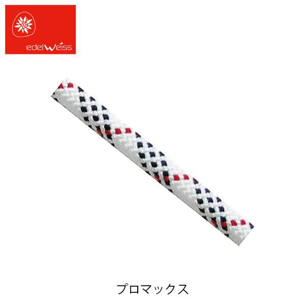 送料無料 EDELWEISS エーデルワイス セミスタティックロープ ユニコア・プロマックス 10.5mm 50m EW100550