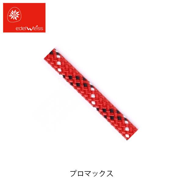 送料無料 EDELWEISS エーデルワイス ロープ ユニコア・プロマックス 10.5mm 50m EW100650