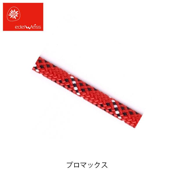送料無料 EDELWEISS エーデルワイス ロープ プロマックス・ユニコア 11mm 50m EW110150